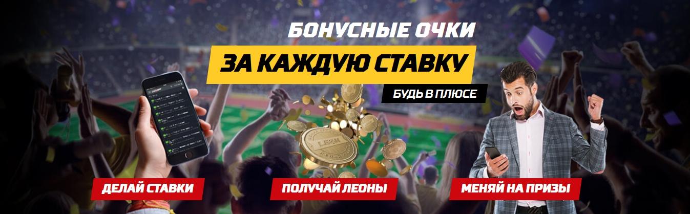 Букмекерская контора Леон Россия